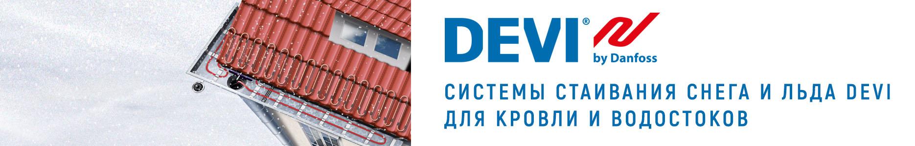 Антиобледенительные системы Защита крыш от сосулек, Харьков