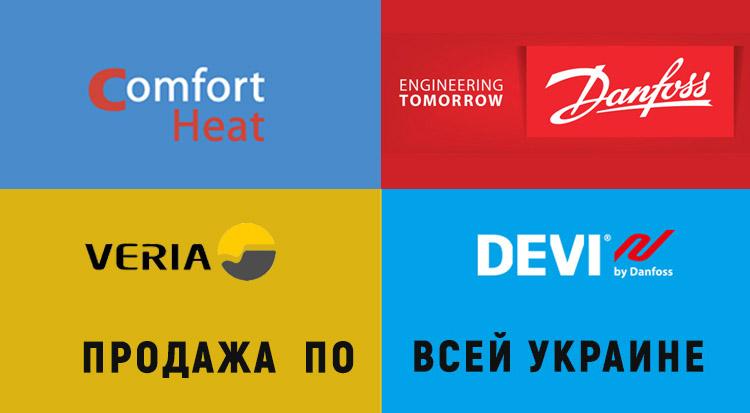 Представляем продукцию Devi, Veria, Danfoss в Харькове и по всей Украине