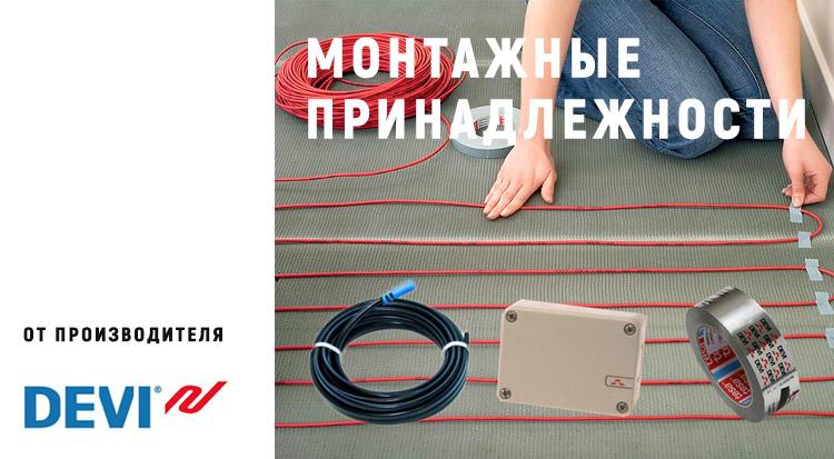 Монтажные принадлежности DEVI теплый пол, Харьков, Украина