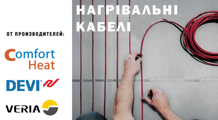 нагревательные кабели, Харьков, Украина