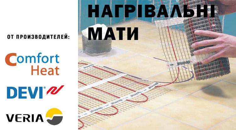 нагревательные маты, Харьков, Украина