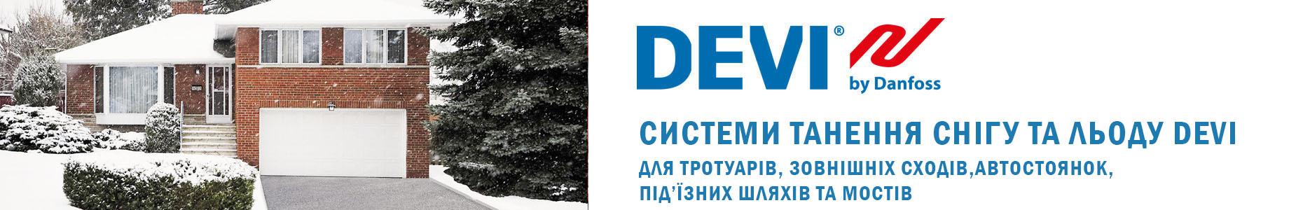 Системы снеготаяния наружных площадок, Харьков