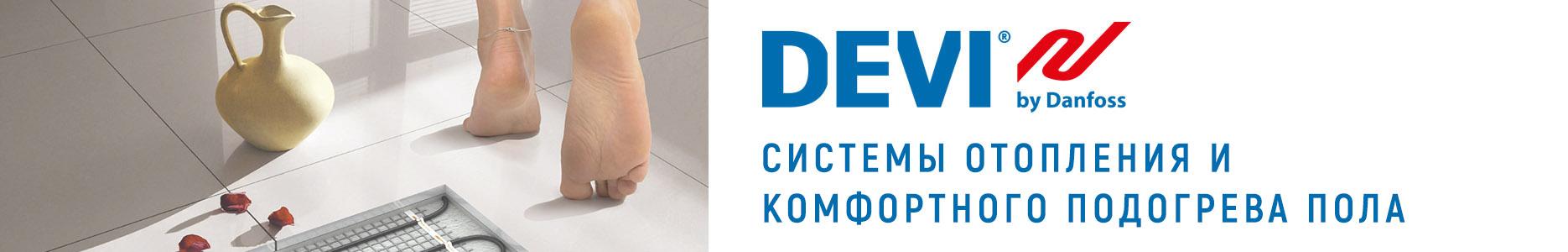 теплый пол в клеевой слой под плитку, Харьков