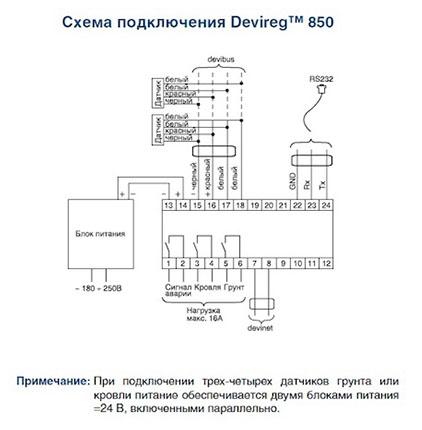 схема подключения deviregtm 850 iii
