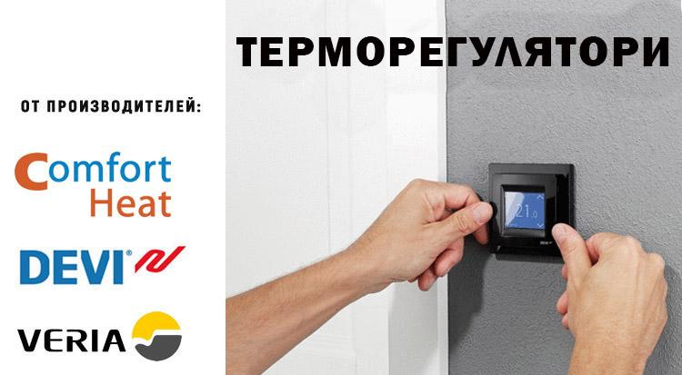 Терморегуляторы, Харьков, Украина